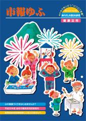 市報ゆふ 2013.8 vol.95