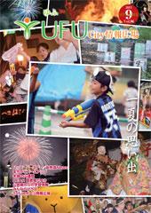 YUFU City情報広場 2013.9