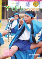 YUFU City情報広場 2013.10