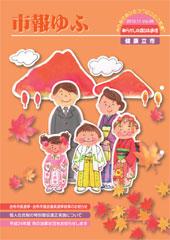 市報ゆふ 2013.11 vol.98