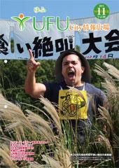 YUFU City情報広場 2013.11