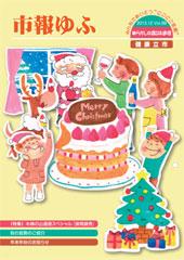 市報ゆふ 2013.12 vol.99