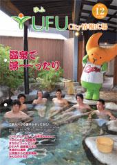 YUFU City情報広場 2013.12 vol.99