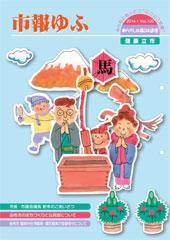 市報ゆふ 2014.1 vol.100