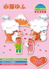 市報ゆふ 2014.2 vol.101