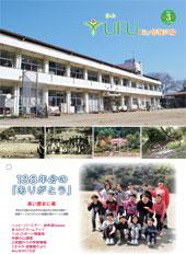 YUFU City情報広場 2014.3