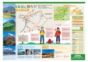 由布岳登山マップ(表)